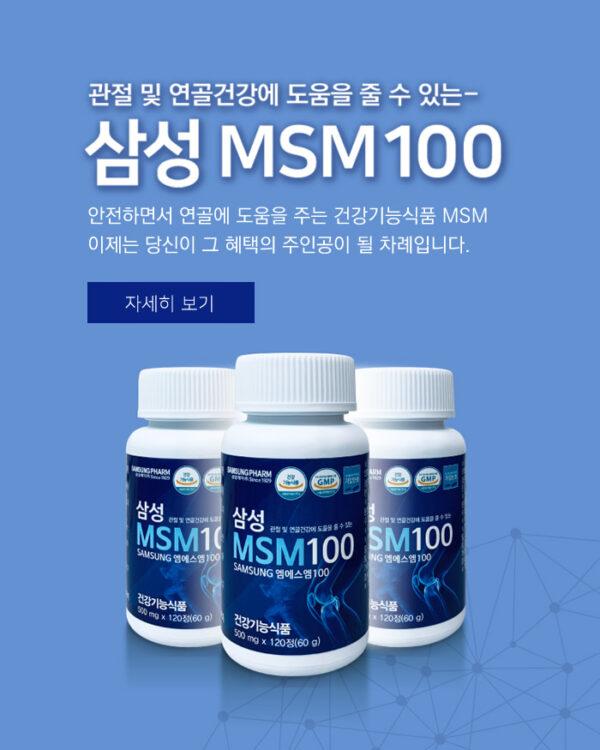 Viên bổ khớp MSM100 SamSung